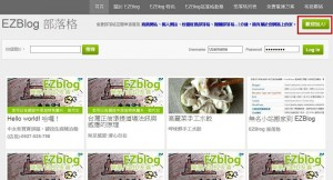 申請EZBlog