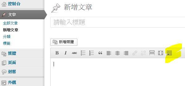 簡單的編輯功能